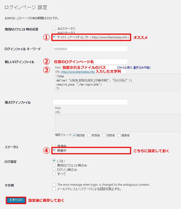 「設定」→「Stealth Login Page」でプラグインの設定をする